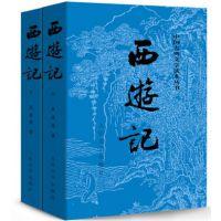人民文学出版社 完整版 西游记(上下)原著吴承恩 100回 白话文