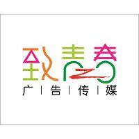 南宁市致青春广告传媒有限公司