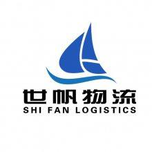 东莞市世帆物流有限公司