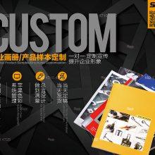 上海工业样本设计 家电宣传册 软膜灯箱海报 机床配附件及维修样本 世亚设计 印刷厂家 工业产品拍摄