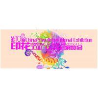 2019中国义乌商品制造与加工设备展暨义乌印花技术工业展