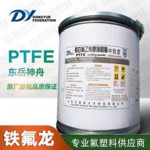 现货PTFE山东东岳神舟悬浮细粉 耐高温抗化学性国产铁氟龙