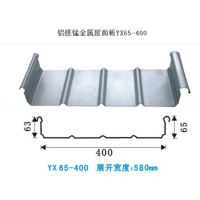直立锁边铝镁锰压型板YX65-400型 屋面板_上海新之杰压型钢板厂
