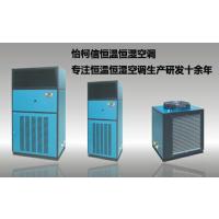 宁波怡柯信雪茄室恒温恒湿空调市场价格