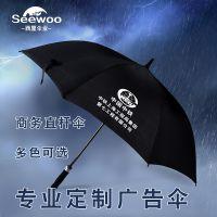 西屋伞业广告礼品伞定做 直杆晴雨伞折叠太阳伞批发 三折伞厂家定制LOGO 广告伞雨伞低价批发厂家