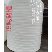 苏州15立方塑料储罐/15立方外加剂储罐供应商