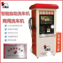 自助洗车机 220V高压水枪清洗机 洗轮机 便携式拖动式商用自动洗车机设备