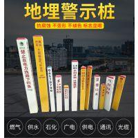 众邦140*140玻璃钢电缆标志桩燃气管道标志桩厂家规格