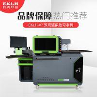 V7广告字围边设备 开槽折弯 全自动双弯弧弯字机 0.48t