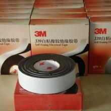 3M J20自粘橡胶带 3M88电工胶 3M66R高压胶带 3M35绝缘防水胶布