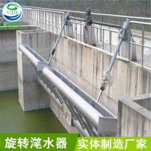 食品行业污水处理设备 旋转式滗水器 工艺流程图