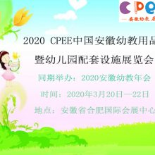 2020 CPEE中国安徽幼教用品暨幼儿园配套设施展览会