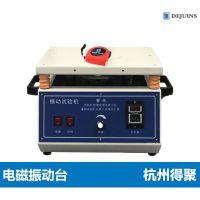 杭州得聚工频电磁振动台振动复合试验机上下水平震动试验仪