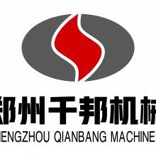 郑州千邦机械制造有限公司