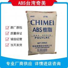 阻燃V0 ABS PA-763台湾奇美 PA-763 ABS PA-763 物性表