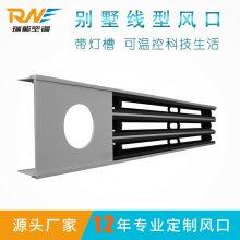 瑞能线型百叶铝合金条形艺术风口 温控线型风口防结露