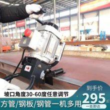 冷切割高精密度钢板无飞溅 SKF-15型管板两用的坡口机科清有现货