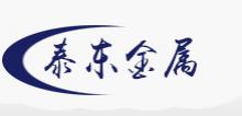 无锡泰东金属制品有限公司