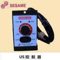原装SESAME MOTOR台湾世协US组合控制器调速器搭配减速箱电机使用