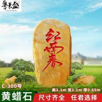 粤景盛大型园林天然黄蜡石、景区石、风景石、刻字石、风景石机关村牌景区