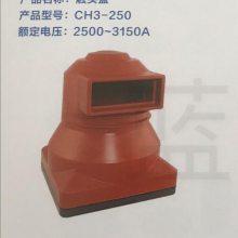 厂家直销 触头盒 CH3-250 12KV 自产自销