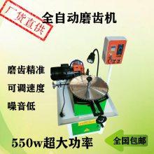硬质合金锯片磨齿机金刚石砂轮机全自动磨齿机修磨机手动水磨型伐锯机厂家