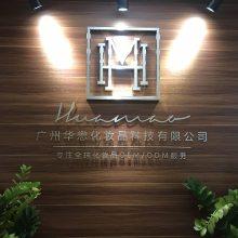 广州华懋化妆品科技有限公司