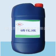 金属表面处理剂 锌系铁系四合一磷化液 磷化处理 磷化剂