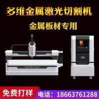 3000w工业不锈钢金属激光切割机设备,金属光纤激光切割机厂家