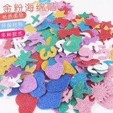 带背胶EVA金粉海绵贴片海绵纸幼儿园手工diy泡沫纸小贴画制作材料