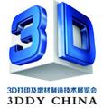 2020中国(江苏)3D打印及增材制造技术展览会