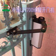 中国大品牌冷雨曲臂式自动开门器LEY700HM 室外遥控自动关门机 铁艺庭院电动门机