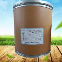 饲料级半胱氨酸盐酸盐生产厂家 半胱氨酸盐酸盐价格