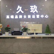 哥弟女装折扣店加盟,平潭县品牌折扣女装,歌莉娅品牌女装折扣