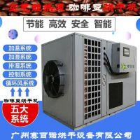 咖啡豆节能烘干机 农副产品箱式热风循环烘干设备 空气能热泵烤房