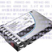 P07442-001 P09105-001 400GB SAS MU SSD SFF HP服务器硬盘