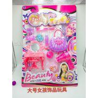 厂家直销儿童化妆玩具梳妆女孩饰品过家家玩具板装大号饰品玩具