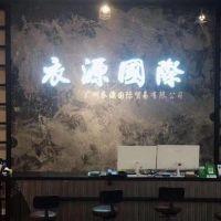 广州市芸僖国际贸易有限公司