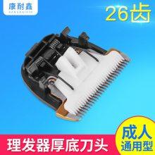 26齿成人电推剪刀头 理发器通用刀头配件低温刀片 电推剪陶瓷刀头
