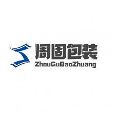 广州周固包装制品有限公司