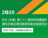 2020东北(长春)第二十二届供热供暖锅炉通风空调及清洁能源采暖设备展