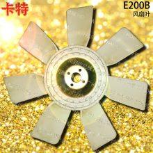 卡特E200B反鏟勾機發動機風扇葉哪有賣 卡特200B風扇葉