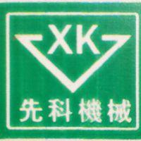 青州市先科机械设备有限公司