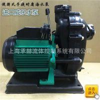 威乐水泵PU-S400E海水用耐腐蚀增压抽吸泵船用泵