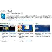 桂林通用windows7软件价格