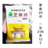 广东包邮 三全餐饮专用【豆沙馅芝麻球】236克 整箱20包共240个
