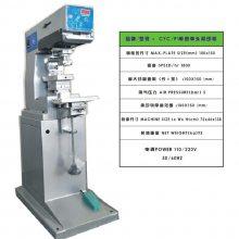 哪家便宜专业定制移印机 生产厂商双色移印机 多色移印机 精准移印机 推荐穿梭移印机