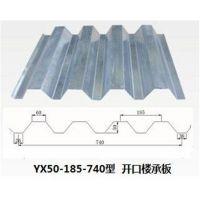 江苏镇江开口楼承板YX50-185-740型厂家