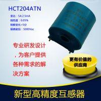 北京霍远精密电流互感器HCT204ATN测量型阻燃ABS厂家直销互感器