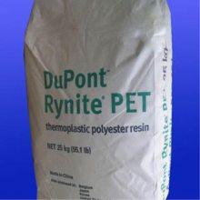 水瓶级PET FC01美国杜邦(PET塑胶原料FC02)
